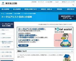 東京海上日動『トータルアシスト住まいの保険』